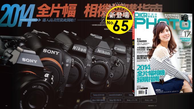 2014 第65期 | DIGIPHOTO-用鏡頭享受生命