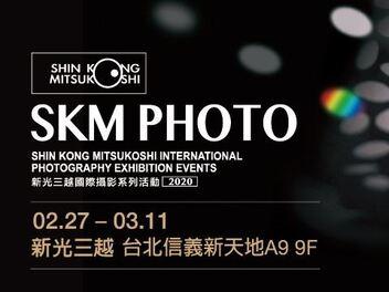 【活動快訊】2020 SKM PHOTO 新光三越國際攝影聯展-年度攝影盛會2/27-4/8新光三越北中南巡迴展出