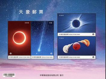 因應日環食世紀盛事,中華郵政將於6/18日發售天象郵票,預計首日封將再現排隊人潮!