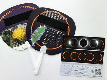 來天文館送日食觀測扇,日環食親子課程 5月19日開始報名