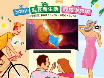 Sony夏季優惠祭登場!α全系列、Cyber-shot系列通通都有好康送給你
