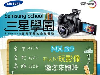 Samsung  NX30 FUN 玩影像新體驗