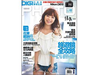 DIGI PHOTO 07.08月號 / 2014 第68期
