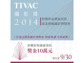 2014 TIVAC攝影獎 :即日起開始徵件,得獎者將於「台北藝術攝影博覽會」展出