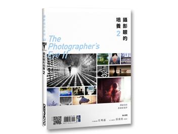 攝影眼的培養2:開創你的影像新視界