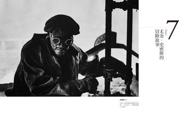揹相機的革命家: 尤金.史密斯 的冒險故事