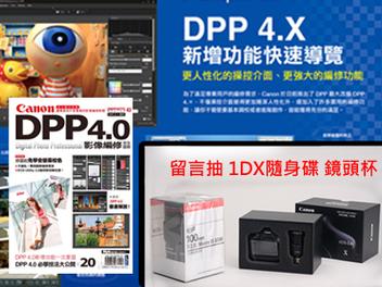 參加《Canon DPP 4.0影像編修完全圖解》留言活動送1DX隨身碟、Canon鏡頭杯