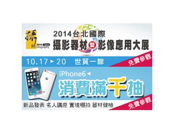 消費滿千抽iPhone6, 攝影器材展10月17登場