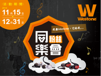 【DIGIPHOTO X Westone 粉絲同樂會】Westone高級耳機、iHome iBT4藍牙無線揚聲器等眾多好禮歡樂送