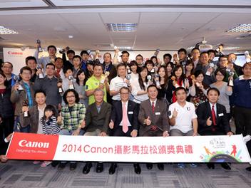 2014 「Canon攝影馬拉松」得獎名單出爐!優秀得獎者用影像譜寫出無數動人創意故事