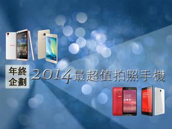 2014最超值拍照手機,CP值破表就屬它!