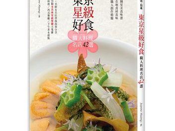 挑戰摘星美食味蕾 ── 東京星級好食:職人料理名店42選