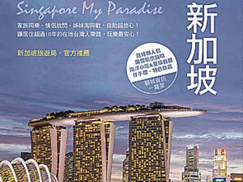 最喜歡新加坡:假期短出國玩的FUN鬆提案