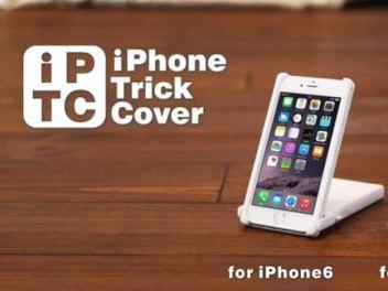雙截棍款iPhone手機殼Trick Cover,武打控必備!