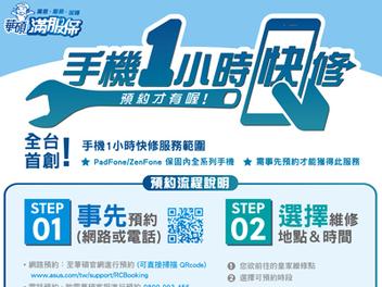 全台首創!華碩推出「手機1小時快修」服務  便捷貼心有保障