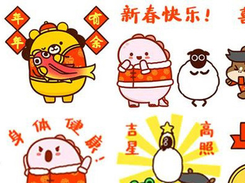 WeChat拜早年!羊年行大運 『羊羊得意』『WeChat明星大拜年』新年祝賀動態貼圖