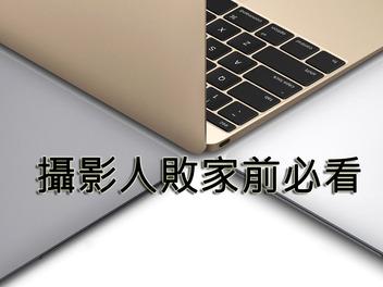 New Apple Macbook & Watch為攝影人帶來哪些方便與不便?
