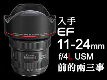 入手Canon EF 11-24mm F4L USM前的兩三事