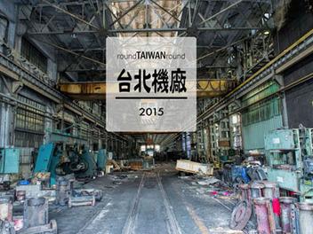 [台北] 從台北機廠全區保留,小談國內外古蹟新生