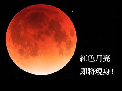 月全食再現台灣夜空!兒童節一起拍紅色月亮囉!