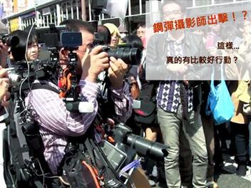 超強機動戰士攝影師驚現大阪!三機三燈、運動攝影機加手機一次穿上身!
