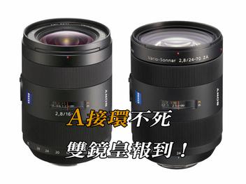 Sony A接環24-70mm F2.8、16-35mm F2.8同步更新,E接環還有Zeiss Batis系列加入!