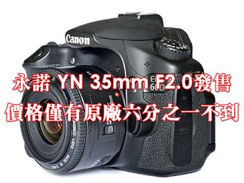 價格僅有原廠的六分之一不到,永諾(YONGNUO)正式發售YN 35mm F2.0