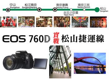 Canon EOS 760D╳松山捷運線的一日輕旅行