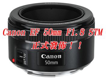 價格真得是佛心來的!Canon EF 50mm F1.8 STM 正式發佈!