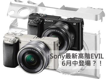 Sony將推出更高階的APS-C微單眼相機?搭載世界第一快的自動對焦系統?