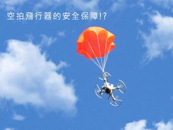 空拍飛行器專屬降落傘SmartChutes,終於不怕空拍摔相機了!?