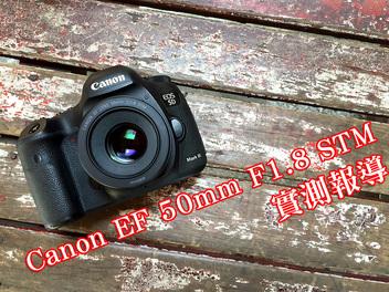 平民大光圈鏡頭全面進化 - Canon EF 50mm F1.8 STM實測報導!