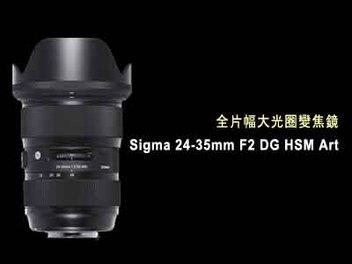 Sigma全片幅大光圈鏡頭24-35mm F2 DG HSM Art新發表