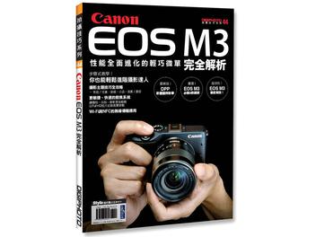 【新書推薦】Canon EOS M3完全解析 -- 旅行、隨拍必備良機
