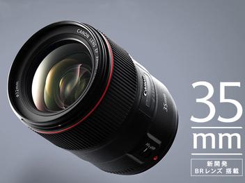 Canon EF 35mm F1.4L II USM正式發佈!預計10月中旬開賣!!