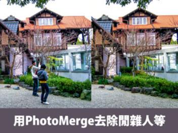 【攝影人的PS修圖技】用PhotoMerge去除閒雜人等