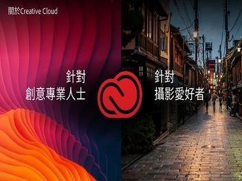 Adobe Capture CC 、 Photoshop Fix 操作示範,CreativeSync 技術讓創意資產帶著走