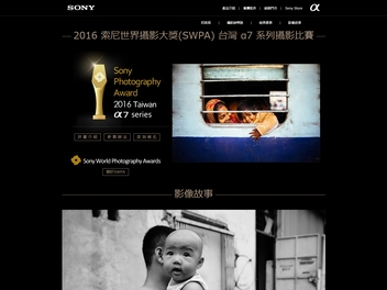 2016年台灣索尼讓你更親近國際攝影比賽–SWPA!