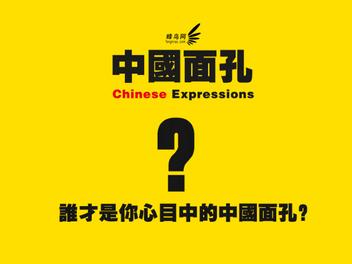 招募鏡頭下的50幅中國面孔,你將有機會參加德國科隆世界影像展,並成為蜂鳥即將重金打造的簽約攝影師。