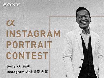 2018 Sony α系列Instagram人像攝影大賞 徵件開跑!
