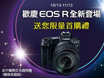Canon EOS R正式開賣!上市限量首購禮 加贈鏡頭轉接環及原廠電池