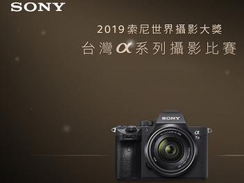2019台灣α系列攝影比賽 免費投稿召喚全台α神攝手!