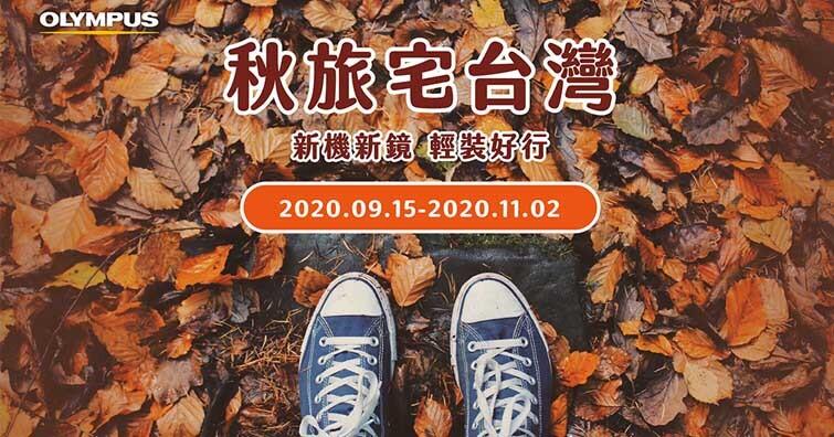 OLYMPUS推出「秋旅宅台灣」優惠回饋活動,推薦套組最高享現金兩萬五降價回饋