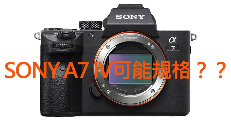 【乳摸】Sony A7 IV可能搭載3000萬畫素CMOS?