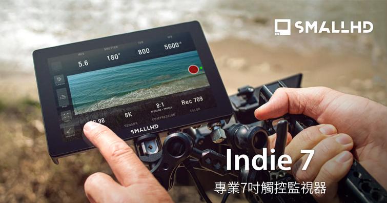 小預算擁有更聰明的觸控監視器 SMALLHD Indie 7