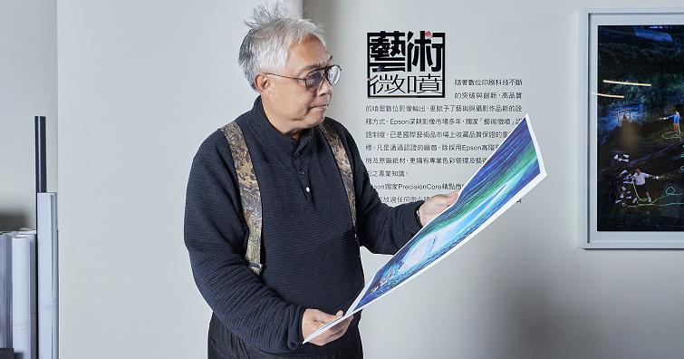 Epson藝術微噴典藏水彩大師 楊恩生「築夢南極」數位版畫 呈現極地生態之美