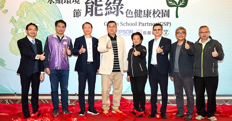 Epson攜手ABICO佳能國際 與保進文教機構共同打造節能綠色校園