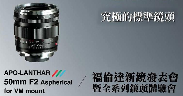 福倫達50mm F2 APO ASPH VM 新品上市,這週末台北、台中體驗場將提供超值優惠促銷方案