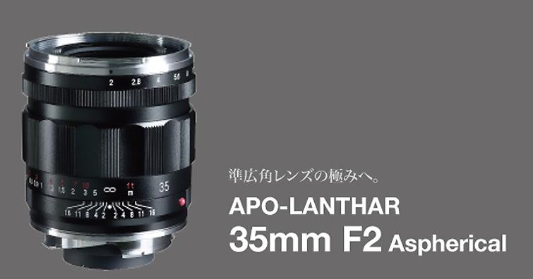 福倫達APO-LANTHAR 35mm F2 ASPH VM 3月25日發售,建議售價NT$ 32,000