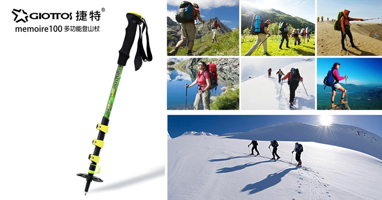 【戶外野趣】GIOTTOS memoire100多功能登山杖,可充分滿足不同場合的應用需求